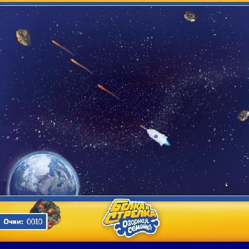 Белка и Стрелка стрельба по астероидам