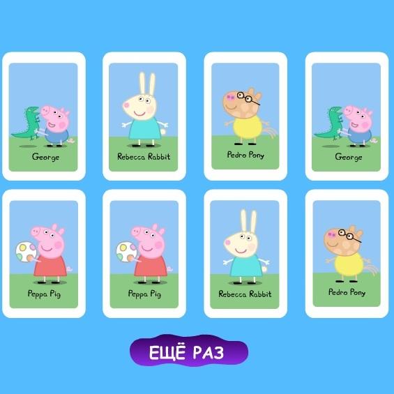Карточки Свинки Пеппи