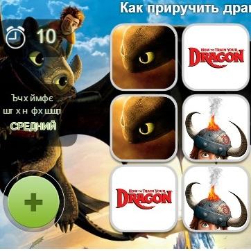 Как приучить дракона найди пару