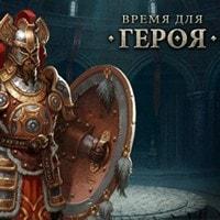 Время для Героя игра по мультфильму - Браузерные MMORPG игры по мультфильмам