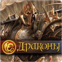 Драконы вечности игра по мультфильму - Браузерные MMORPG игры по мультфильмам