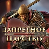 Запретное царство игра по мультфильму - Браузерные MMORPG игры по мультфильмам