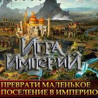 Игра империй игра по мультфильму