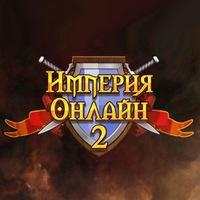 Империя Онлайн 2 игра по мультфильму - Браузерные MMORPG игры по мультфильмам