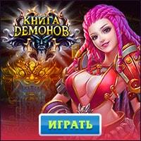 Книга демонов игра по мультфильму - Браузерные MMORPG игры по мультфильмам