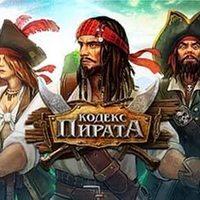 Кодекс Пирата игра по мультфильму