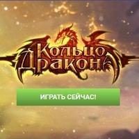 Кольцо Дракона игра по мультфильму - Браузерные MMORPG игры по мультфильмам