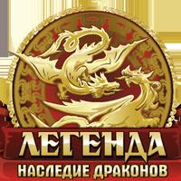 Легенда: Наследие Драконов игра по мультфильму - Браузерные MMORPG игры по мультфильмам