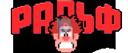 Игры Ральф