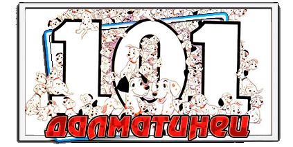 Игры 101 далматинец