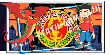 Игры Американский дракон