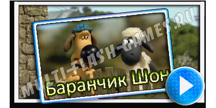 Игры Баранчик Шон