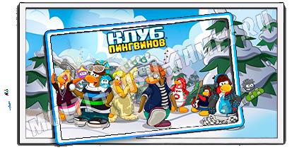 Игры Клубу Пингвинов