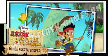 Игры Джейк и пираты Нетландии