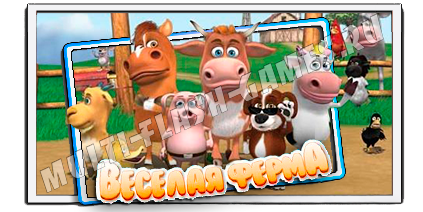 Игры Весёлая ферма