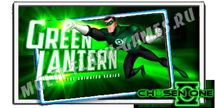 Игры Зелёный фонарь