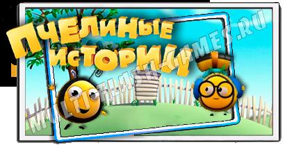 Игры Пчелиные Истории