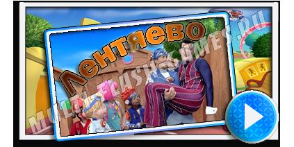 Игры Лентяево