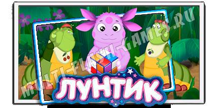 Игры Лунтик