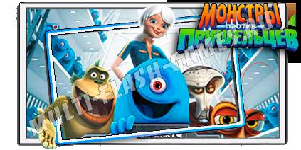 Игры Монстры против Пришельцев