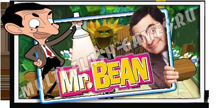 Игры Мистер Бин