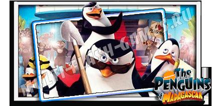 Игры Пингвины Мадагаскара