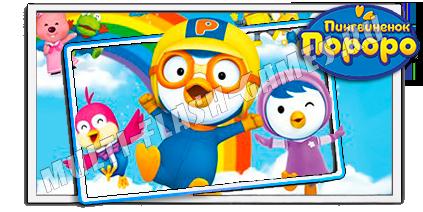 Игры Пингвинёнок Пороро