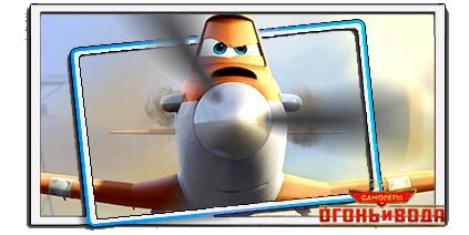Игры Самолеты огонь и вода
