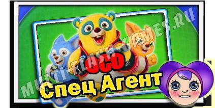 Игры Спецагент ОСО