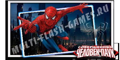 Игры Человек-паук